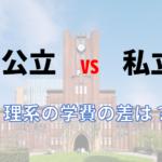 【理系】国公立大学vs私立大学 学費は変わらない?違いを徹底比較!